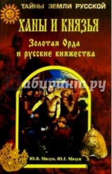 Мизун Юлия, Мизун Юрий Ханы и князья. Золотая Орда и русские княжества