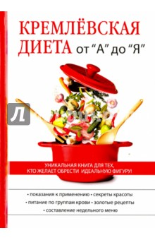 "Кремлёвская диета от ""А"" до"" Я"""