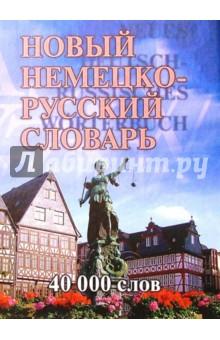 Михайлова Ирина Витальевна Новый немецко-русский словарь