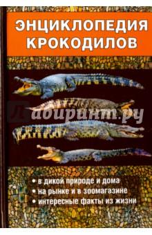 Энциклопедия крокодиловАквариум. Террариум<br>Крокодилы, почитаемые ещё в Древнем Египте, - экзотические, опасные, но по-своему красивые существа, всё чаще встречаются в качестве... домашних животных. Эта книга посвящена всем тонкостям содержания крокодилов в неволе - способам ухода за ними, правилам кормления, методам лечения наиболее распространённых болезней. Вы узнаете про экологию большинства диких видов крокодилов и состояние их популяции, откроете для себя мир удивительных животных, которые могут пугать, эпатировать или восхищать, но уж точно никого не оставят равнодушными!<br>