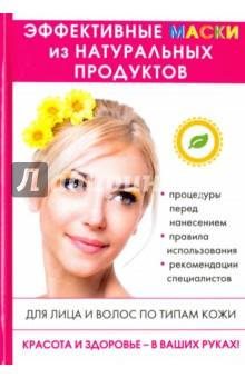 Эффективные маски из натуральных продуктовКрасота и здоровье<br>У вас сухая, жирная или комбинированная кожа, и вы не знаете, какие косметические средства вам подойдут? Пытаетесь избавиться от перхоти, сухости или сальности волос, но не уверены, что магазинные продукты не вызовут у вас аллергической реакции?<br>Эта книга расскажет о масках для лица и волос, состоящих из натуральных природных компонентов, которые предотвратят преждевременное старение кожи, выпадение волос, избавят вас от морщин и придадут лицу и волосам роскошный вид!<br>Красота и здоровье - в ваших руках!<br>Составитель Т. В. Лагутина.<br>