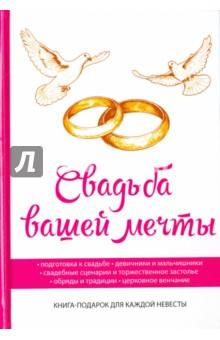 Свадьба вашей мечтыОрганизация праздников<br>Свадьба - незабываемое событие в жизни каждого человека. Но прежде, чем торжество окажется в разгаре, придётся немало поломать голову, как сделать его по-настоящему весёлым и незабываемым. Эта книга не только поддержит вас в вашем решении, но и подскажет, как не потеряться в мелочах, из которых сложится самый замечательный и волшебный праздник!<br>Это только в сказках всё заканчивается свадьбой. В реальной жизни со свадьбы всё только начинается!<br>