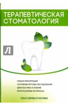 Терапевтическая стоматологияСтоматология<br>Стоматология - одна из самых востребованных услуг в сфере медицины. Книга включает в себя основные сведения по терапевтической стоматологии, написана доступным языком и будет незаменимым помощником как для тех, кто только ещё изучает стоматологию, так и для практикующих врачей.<br>