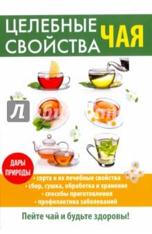 Целебные свойства чаяБезалкогольные напитки<br>Чай существует более 2000 лет и воспринимается не просто как вкусный и приятный напиток. Его целебные свойства известны с давних времён.<br>Прочитав эту книгу, вы сможете правильно собирать, сушить, обрабатывать, хранить и заваривать различные сорта чая, узнаете, для профилактики и лечения каких заболеваний его следует применять.<br>Пейте чай и будьте здоровы!<br>