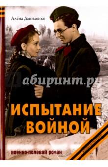 Испытание войнойИсторический сентиментальный роман<br>Мария - семнадцатилетняя девушка из Ленинграда, живущая со своей тёткой в небольшой съёмной квартире, расположенной на окраине города. Перед началом войны она работала в цирюльне: стригла, брила, мыла. Война для неё началась тогда, когда Маша, будучи не в силах оставаться в стороне, решила стать медсестрой…Сколько всего предстоит увидеть этой девушке, скольким людям помочь и скольких предателей встретить… Но главное - на войне она встретит и свою любовь - сурового майора, который поначалу казался ей больше похожим на фашиста, чем на русского солдата. Маше предстоит увидеть, как война калечит людей и коверкает судьбы, познакомиться с настоящими героями и внести свой, пусть и небольшой, вклад в Победу!<br>