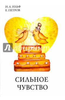 Сильное чувствоОтечественная драматургия<br>Перед вами издание, представляющее собой сборник сатирических пьес и сценариев, написанных Ильёй Ильфом и Евгением Петровым с 1928 по 1937 годы.<br>Дуэт писателей очень точно и ярко отображает всю несуразность и нелепость советской жизни, в гротескной форме высмеивая человеческие пороки. <br>Читатели обязательно оценят яркий, весёлый и жизнерадостный язык профессионалов и отметят, что и в те далёкие времена создавались замечательные произведения с искромётным юмором, которые лучше многих учебников истории расскажут о людях и действительности 20х-30х гг.<br>