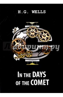 In the Days of the CometХудожественная литература на англ. языке<br>Герберт Уэллс - знаменитый английский писатель рубежа XIX-XX века, яркий представитель критического реализма, автор блестящих научно-фантастических романов и повестей.<br>В дни кометы - это остросюжетный приключенческий роман, в котором разворачивается масштабная трагичная картина накануне Первой Мировой воны. Однако помимо надвигающейся беды, на мир опускается темнота, и наступает Большая Перемена..<br>Читайте зарубежную литературу в оригинале!<br>