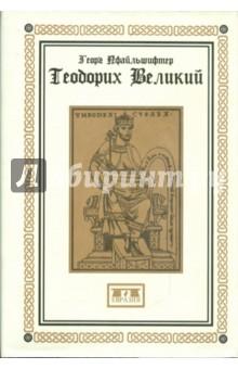 Шиф Ж.И., Пфайльшифтер Георг Теодорих Великий