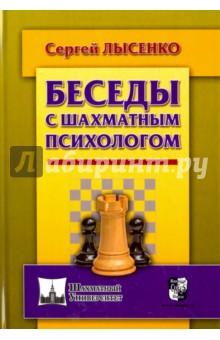 Беседы с шахматным психологомШахматная школа для детей<br>О психологии шахматной борьбы до сих пор написано до обидного мало. Тем и интереснее будет знакомство с предлагаемой книгой. Ее автор, высококвалифицированный психиатр, психолог и по совместительству - сильный шахматист, популярно и доступно ознакомит вас с азами спортивной (шахматной) психологии.<br>С. Лысенко представит целую россыпь новых психотехник, освоение которых благотворно повлияет на Вашу игровую практику, усилит психологическую составляющую вашего шахматного творчества, а также заметно (и главное, быстро!) укрепит психофизическое состояние.<br>Данное издание объединяет обе ранее изданные книги автора: Беседы с шахматным психологом и Беседы с шахматным психологом - 2.<br>Для широкого круга любителей шахмат и психологии.<br>