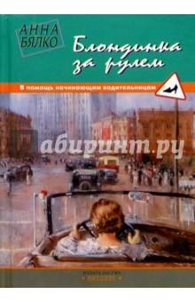 Бялко Анна Алексеевна Блондинка за рулем: В помощь начинающим водительницам