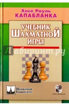 Учебник шахматной игрыШахматы. Шашки<br>Одна из величайших книг в истории шахмат. Благодаря простоте и ясности изложения, принятой методике - от простого к сложному - вы быстро освоите азы игры и станете опасным соперником для своих друзей и знакомых. В настоящем издании удачно соединены все основные труды гениального кубинца, а также добавлены некоторые интересные материалы.<br>Нельзя понять шахматы, не изучив книг Капабланки, не посмотрев на мир его глазами, писал другой великий чемпион мира Михаил Ботвинник.<br>Для широкого круга любителей шахмат.<br>Составитель: Николай Калинченко<br>