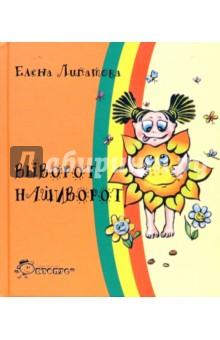 Липатова Елена Выворот-нашиворот