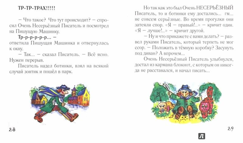 Иллюстрация 1 из 7 для Выворот-нашиворот - Елена Липатова | Лабиринт - книги. Источник: Лабиринт