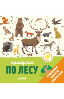 Главная книга малыша. Прогулка по лесуЗнакомство с миром вокруг нас<br>Возраст 1+<br>3 фишки:<br>- Любимая игра Найди и покажи для развития внимания<br>- Для родителей, которые уделяют особое внимание раннему развитию<br>- Знакомимся с природой <br> <br>Красочные иллюстрации с крупными элементами, простой текст, интересные задания - все для того, чтобы малыш познавал мир с удовольствием. <br><br>В лесу живет лисичка, из дупла дерева выглядывает белочка, птицы поют, грибы растут под дождиком. На каждой страничке, то есть, на каждой полянке, ребенок найдет игру. Эта книжка большая, животные в ней нарисованы крупно, картинки яркие и качественные. Малыш может открыть эту книжку и увидеть на каждом развороте - шустрого зайца, горностая, бобров и уток, а еще увлекательное задание, где ребенку нужно будет отыскать всех животных.<br>Книга послужит прекрасным развивающим пособием, ведь именно в игре дети осваивают основные для этого периода навыки - внимательность, воображение и память. А кроме того, удобный небольшой формат позволит вам взять книгу на прогулку или в путешествие.<br><br>Лайфхак для родителей <br>Листайте книгу вместе с детьми, произносите вслух названия зверюшек, задавайте вопросы: как называется это животное? Сколько здесь бабочек? Кто спрятался в норке? Ребенок обязательно увлечется этой игрой. А вы не стесняйтесь помогать ему, подсказывайте, участвуйте. Нет ничего лучше совместного времяпрепровождения родителей и детей. <br><br>Что развиваем?<br>- Речь<br>- Память <br>- Внимание <br>- Любознательность<br>- Пространственное мышление<br><br>Для чтения взрослыми детям.<br>