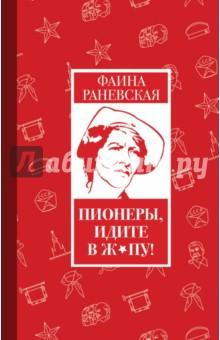 Пионеры, идите в ж*пу!Афоризмы<br>Фаина Раневская - одна из самых талантливых актрис и неординарных личностей ХХ столетия. Эта книга - квинтэссенция остроумия, цинизма, тонкой самоиронии и мудрости с налетом насмешки. Самые точные, хлесткие и смешные высказывания легенды кинематографа с каждым годом, как хорошее вино, становятся все вкуснее и утонченнее.<br>