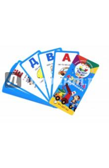 Азбука в картинкахЗнакомство с буквами. Азбуки<br>Комплект обучающих карточек в виде веера Азбука в картинках поможет малышу выучить русский алфавит, запомнить написание всех букв и находить их в словах. Скороговорки, представленные на последних карточках, позволят развить речь и обогатить словарный запас.<br>Большое количество иллюстраций сделает обучение разнообразным и интересным. Картинки можно разглядывать, описывать, задавать по ним вопросы.<br>Обучение с помощью карточек - метод, давно доказавший свою эффективность, позволяющий упростить и облегчить процесс запоминания, и за короткий срок добиться высоких результатов.<br>Удобный формат веера позволяет брать его с собой и заниматься в любом удобном месте.<br>Для дошкольного возраста.<br>