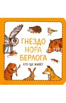 Гнездо. Нора. Берлога. Кто где живетЗнакомство с миром вокруг нас<br>О чем эта книга  <br>Мышь роет норку, медведь зимует в берлоге, бобр строит хатку на реке… Из этой книжки ты узнаешь, где живут разные звери.<br><br>Книжки-малышки - это новая серия картонных познавательных книжек для детей от 1 до 4 лет. Её авторы-художники: Зина и Филипп Суровы.<br><br>Серия дополняет проект Находилки и охватывает самых-самых маленьких читателей-зрителей. Малый формат и картонная форма книжки позволяют ребёнку листать её самостоятельно даже в возрасте 1 года.<br><br>Об авторах<br>Зина Сурова - автор и иллюстратор более 15 детских книг: среди них Находилки, Занималки, Лето в деревне и другие проекты, которые Зина придумывает и воплощает совместно с мужем - дизайнером Филиппом Суровым. В иллюстрациях использует самые разные материалы и техники: тушь, восковую пастель, карандаши, акриловые и масляные краски, глину, дерево, коллаж. Занимается живописью, оформлением пространства и созданием декоративных объектов. Член Московского союза художников. Лауреат российских книжных конкурсов, участвует в международных выставках и фестивалях. С 2005 по 2015 год преподавала в ведущих московских творческих вузах. Мама троих детей.<br>