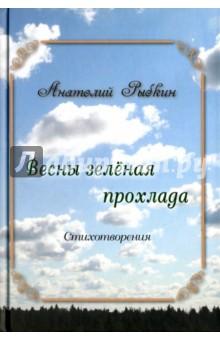 Весны зеленая прохладаСовременная отечественная поэзия<br>Новая книга известного российского поэта Анатолия Рыбкина глубоко оптимистична и по форме, и по содержанию, недаром ее название начинается с весны - любимого им времени года. Весной пробуждается природа, новыми чувствами наполняется душа: Нет ничего весны милей, пишет автор. С этими словами поэта трудно не согласиться, ибо в них выражена безмерная любовь к жизни, к обновлению. Книга Анатолия Рыбкина станет истинным подарком для любителей поэзии.<br>