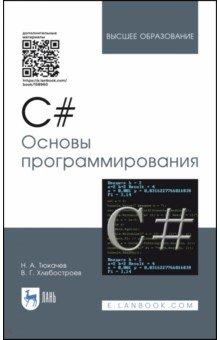 C#. Основы программирования (+CD)Программирование<br>В книге изложены основы программирования на языке C# в среде Net Framework, описаны операции и операторы языка, а также система встроенных типов данных. Значительное внимание уделено описанию организации консольного ввода-вывода, преобразованию значений при вводе и их форматированию при выводе. Текст содержит большое количество примеров программного кода, способствующих усвоению материала. <br>Книга рассчитана на бакалавров направлений подготовки Прикладная математика и информатика, Математика и компьютерные науки, Фундаментальная информатика и информационные технологии, Математическое обеспечение и администрирование информационных систем, Информатика и вычислительная техника, Информационные системы и технологии, Прикладная информатика, Программная инженерия, Информационная безопасность, студентов специальностей Компьютерная безопасность, Информационная безопасность телекоммуникационных систем, Информационная безопасность автоматизированных систем, Информационно-аналитические системы безопасности, Безопасность информационных технологий в правоохранительной сфере, а также учащихся старших классов и лиц, самостоятельно изучающих языки программирования.<br>2-е издание, исправленное и дополненное.<br>