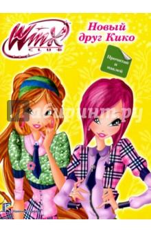 WINX. Новый друг КикоКроссворды и головоломки<br>Прочитай историю о бесстрашных волшебницах Винкс и дополни ее яркими наклейками. В каждой брошюре содержатся увлекательные задания и головоломки.<br>Для детей младшего школьного возраста.<br>