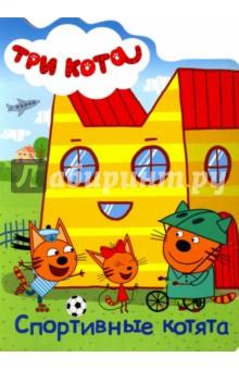 Три кота. Вырубка. Спортивные котятаСказки и истории для малышей<br>Обучающие книги для малышей с любимыми героями мультфильма Три кота помогут ребёнку на первых этапах его развития. С озорными котятами Коржиком, Компотом и Карамелькой расти и учиться гораздо интереснее!<br>Для чтения взрослыми детям.<br>Оформление Аллы Ивановой.<br>