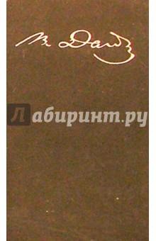 Даль Владимир Иванович Толковый словарь русского языка. В 4-х томах