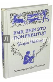 Как вам это понравитсяЗарубежная драматургия<br>Текст пьесы публикуется в классическом переводе Т. Л. Щепкиной-Куперник с иллюстрациями Хью Томпсона, созданными в 1909-1910 годах.<br>В Арденнском лесу героев этой искромётной комедии положений ждёт много любовных приключений и переживаний, которые закончатся в финале сразу четырьмя свадьбами и гимном богу Гименею.<br>Возможно, это не самая известная пьеса Шекспира, но именно здесь один из героев произносит знаменитый монолог, фраза из которого прочно вошла в нашу жизнь: Весь мир - театр. В нём женщины, мужчины - все актёры. У них свои есть выходы, уходы, И каждый не одну играет роль.<br>Пьеса неоднократно экранизирована.<br>Для среднего школьного возраста.<br><br>Книга продолжает серию W.S., в которой ранее изданы Гамлет, принц датский, Ромео и Джульетта, Сон в летнюю ночь, Двенадцатая ночь, или Что угодно, Венецианский купец.<br><br>Автор: Уильям Шекспир (1564-1616), английский поэт и драматург, один из величайших англоязычных писателей и один из лучших драматургов мира. Пьесы Шекспира переведены на все основные языки и ставятся чаще, чем произведения других драматургов.<br><br>Художник: Хью Томпсон (1860-1920), художник-иллюстратор, наряду с Артуром Рэкхемом и Эдмундом Дюлаком считается одним из лучших иллюстраторов книг эдвардианского стиля. Специального образования художник не получил, был самоучкой. Наиболее известны его иллюстрации к произведениям Чарльза Диккенса, Оливера Голдсмита, Уильяма Теккерея, Джейн Остин.<br><br>Три причины для приобретения книги:<br>1. Уильям Шекспир - классик английской и мировой литературы, его произведения входят в обязательную программу по литературе, а также в списки дополнительного чтения для учащихся средних и старших классов.<br>2. Иллюстрации Хью Томпсона, мастера книжной иллюстрации.<br>3. Наиболее иллюстрированное издание пьесы на книжном рынке.<br>