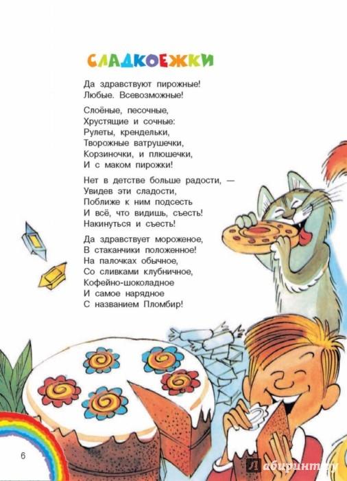факультет финансово-экономический стишки к веселым историям маффинов