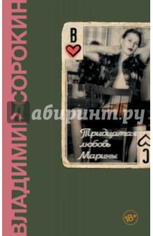 Тридцатая любовь МариныСовременная отечественная проза<br>Красавица Марина преподает музыку, спит с девушками, дружит с диссидентами, читает запрещенные книги и ненавидит Советский Союз. С каждой новой возлюбленной она все острее чувствует свое одиночество и отсутствие смысла в жизни. Только любовь к секретарю парткома, внешне двойнику великого антисоветского писателя, наконец приводит ее к гармонии - Марина растворяется в потоке советских штампов, теряя свою идентичность.. Роман Владимира Сорокина Тридцатая любовь Марины, написанный в 1982-1984 гг., - точная и смешная зарисовка из жизни андроповской Москвы, ее типов, нравов и привычек, но не только. В самой Марине виртуозно обобщен позднесоветский человек, в сюжете доведен до гротеска выбор, стоявший перед ним ежедневно. В свойственной ему иронической манере, переводя этическое в плоскость эстетического, Сорокин помогает понять, как устроен механизм отказа от собственного я.<br>
