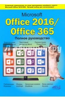 Microsoft Office 2016 / Office 365. Полное руководствоРуководства по пользованию программами<br>В данной книге приведено наглядное описание использования всех программ, входящих в состав пакета Microsoft  Office 2016/365. При этом большое внимание уделено практическим примерам и конкретным пошаговым инструкциям. Благодаря этому освоение материала происходит эффективно и быстро, даже без предварительных навыков.<br>Вы узнаете, как создавать и оформлять текстовые документы в Word 2016, как работать с электронными таблицами в Excel 2016 и проводить вычисления с помощью данной программы, освоите создание простых и навороченных презентаций в PowerPoint 2016. Целый раздел посвящен базам данным Access 2016: методике создания новых баз данных и работе с уже имеющимися. В отдельных главах рассмотрены не такие популярные, но очень полезные программы пакета Office 2016, как: Outlook 2016 - персональный электронный органайзер, управление контактами, временем, встречами и почтой; OneNote 2016 - компьютерная записная книжка-каталогизатор, позволяющая удобно делать записи, снимать скриншоты, хранить фрагменты посещенных сайтов и т.п.; Publisher 2016 - создание публикаций (каталогов, журналов, книг, буклетов и т.д. вплоть до ресторанного меню); InfoPath 2016 - работа с формами (документами наподобие анкет, в которых предусмотрены поля для заполнения). <br>Книга написана простым и доступным языком. По ходу изложения приводятся полезные приемы, клавиатурные сочетания и интересные трюки. Будет, несомненно, полезна для всех пользователей компьютеров.<br>