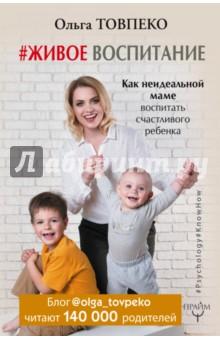 #Живое воспитание. Как неидеальной маме воспитать счастливого ребенкаДетская психология<br>Психолог Ольга Товпеко - основатель Школы психологии для мам и системы #Живое воспитание, которая помогает родителям развить чуткость к своему ребенку. Инстаграм-блог автора @olga_tovpeko читают почти 130 тысяч родителей.<br>Отношения родителей и детей могут быть счастливыми только при одном условии - когда в них достаточно Жизни, а еще свободы и принятия.<br>Растущий ребенок постоянно подбрасывает родителям задачки, загадки, а то и устраивает целые квесты. То, насколько живым и творческим будет их решение, влияет на многое, а подчас и на судьбу ребенка. <br>За 11 лет работы я обратила внимание на парадокс.<br>Хороших и ответственных мам становится все больше. Они не давят на детей, а ищут к ним подход. Однако дети продолжают вести себя плохо, становятся маленькими тиранами. Каждый родитель, без сомнения, любит своих детей. Однако в отношениях с ними практически всегда есть что-то невыносимое. Что-то, что выносит мозг, доводит до ручки, заставляет систему клинить. Что-то, что принуждает вас выдавать такие реакции, за которые потом становится стыдно и перед самим собой, и перед ребенком.<br>Вот это что-то и является предметом моего интереса.<br>