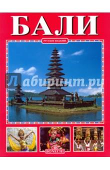 БалиПутеводители<br>Бали, самый западный из Малых Зондских островов в Индонезии, остров вулканического происхождения с горным рельефом на севере, - самая высокая точка вулкан Агунг (3142 м), известный большими интервалами между извержениями, - и террасированным на юге. Остров занимает площадь 5632 кв. м, население его составляет около 3 миллионов жителей. Административно Бали входит в состав Индонезийской республики, как одна из ее 27 провинций. Остров Бали находится между островами Явой (на западе) и Ломбоком (на востоке). Промежуточное положение острова между Азией и Австралией доставило его населению большие трудности и неприятности. Местным жителям приходилось участвовать во многих исторических событиях окружающих его стран. Нередко балийцы были вынуждены противостоять нападениям различных народов, включая индусов и китайцев, что естественным образом отражалось на национальной культуре населения острова.<br>