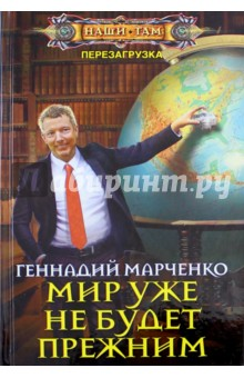 Мир уже не будет прежнимБоевая отечественная фантастика<br>Политическая и экономическая ситуация в СССР меняется на глазах. В мире также происходят события, которых не было в изначальной реальности. И катализатором всех этих перемен послужило вмешательство Сергея Губернского - нашего современника, переместившегося на сорок лет назад в прошлое. Удастся ли сохранить Советский Союз, направив историю в новое русло, и какое место займёт великая держава на геополитической карте мира? Ответы на эти вопросы - в заключительной части похождений Губернского в СССР в 1970-х годах.<br>