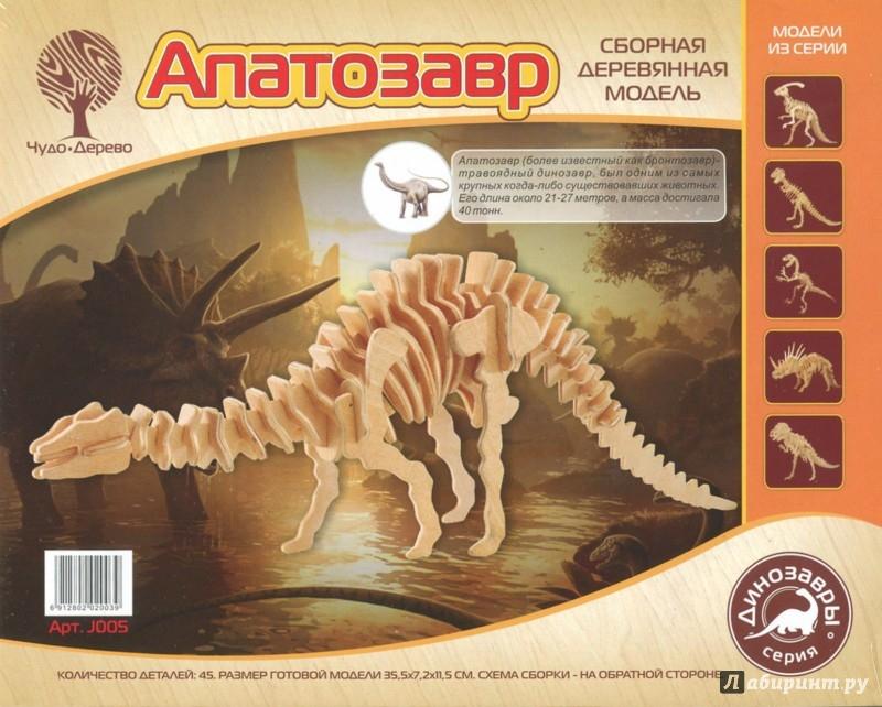Иллюстрация 1 из 4 для J005 Апатозавр малый. Сборная деревянная модель   Лабиринт - игрушки. Источник: Лабиринт