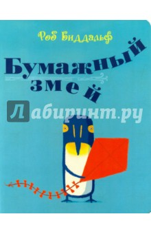 Бумажный змейСказки и истории для малышей<br>Улетим вместе с пингвином Блюмом!<br>…Всё началось в один ветреный день из-за новенького бумажного змея… <br>Для дошкольного возраста<br>