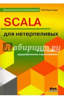 SCALA для нетерпеливыхПрограммирование<br>Второе издание бестселлера по программированию на языке SCALA!<br>Быстрое знакомство с интерпретатором, синтаксисом, инструментами и уникальными идиомами<br>Основные особенности языка: функции, массивы, ассоциативные массивы, кортежи, пакеты, импортирование, обработка исключений и многое другое <br>Приемы использования Scala для эффективного решения практических задач<br>Использование функций высшего порядка и обширной библиотеки коллекций в Scala<br>Использование мощного механизма сопоставления с шаблонами и применение case-классов<br>Реализация предметно-ориентированных языков<br>Приемы применения дополнительных мощных инструментов<br>2-е издание, переработанное и дополненное<br>