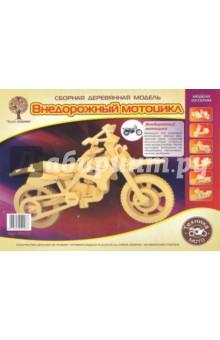 Внедорожный мотоцикл (P022)Сборные 3D модели из дерева неокрашенные макси<br>Сборная деревянная модель.<br>Развивает мелкую моторику рук, воображение, фантазию.<br>Для прочности соединений рекомендуется использовать клей ПВА.<br>Для детей от 5-ти лет.<br>Не предназначено для детей до 3-х лет из-за наличия мелких деталей.<br>Сделано в Китае.<br>