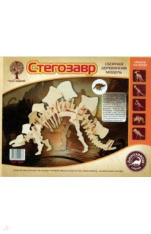 Стегозавр малый (J016)
