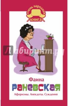 Фаина Раневская. Афоризмы. Анекдоты. СужденияАфоризмы<br>Фаина Раневская - обладательница искрометного юмора, острого ума и исключительной мудрости. Потрясающая актриса и великолепная женщина. На страницах этой книги собраны самые яркие афоризмы, дерзкие шутки, смешные анекдоты, житейские истории, автор и главная героиня которых сама Фаина Раневская.<br>