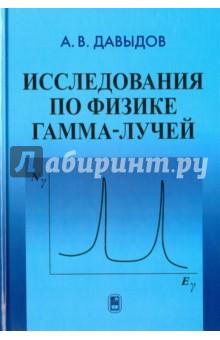 Исследования по физике гамма-лучейФизические науки. Астрономия<br>В книге описаны исследования взаимодействия гамма-излучения с веществом, прежде всего - резонансного взаимодействия гамма-лучей с атомными ядрами, выполнявшиеся в течение нескольких десятков лет руководимой автором группой в Институте теоретической и экспериментальной физики им. А.И. Алиханова. Опыты по измерению возмущенных магнитным полем угловых распределений резонансно рассеянных гамма-лучей подтвердили предсказание теории о том, что среднее время жизни ядер в возбужденном состоянии зависит от вида спектра возбуждающего гамма-излучения. Исследования гамма-резонансного возбуждения долгоживущих изомерных состояний изотопов серебра позволили развить новые направления гамма-спектрометрии - гравитационную гамма-спектрометрию, создать первый в мире гравитационный гамма-спектрометр и измерить с его помощью форму гамма-резонанса долгоживущего изомера 109mAg с разрешающей способностью, в 108 раз превосходящей величину, характерную для мёссбауэровских спектрометров, работающих с нуклидом 57Fe. Описаны также эксперименты по резонансному рассеянию ядрами аннигиляционных квантов и показано, как это явление можно применить к изучению формы поверхностей Ферми металлов. <br>Книга будет интересна как физикам-профессионалам, так и аспирантам и студентам, специализирующимся в области ядерной физики.<br>