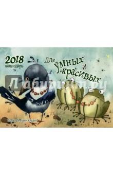 Календарь 2018 Для умных и красивыхНастольные календари<br>Календарь настольный на 2018 год.<br>Количество листов: 6<br>Бумага: мелованная.<br>Крепление: спираль.<br>Сделано в России.<br>
