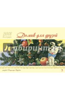 Календарь 2018 Домик для друзейНастольные календари<br>Календарь настольный на 2018 год.<br>Крепление: двойная евроспираль.<br>