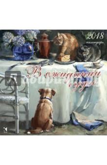 Календарь 2018 В ожидании чудес (сборный)Настенные календари<br>Картины петербургской художницы Марии Павловой словно живут ожиданием чуда.<br>Кролик, отдыхающий в шляпе фокусника, через мгновение станет звездой циркового номера.<br>Замёрзшие воробьи уже видят приближение весны. На столе стоит старомодный граммофон, из которого вот-вот польётся полузабытая мелодия. По просёлочной дороге скоро приедет тот, кого ждут на столе чайные приборы. Жизнь, прекрасная в продуманных мелочах, наполняет этот календарь и вот-вот выплеснется через край, обещая чудо всем, кто окажется рядом.<br>