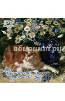 Календарь на 2018 год Пушистый кот - уютный годНастенные календари<br>Пушистые, роскошные, откормленные красавцы живут на каждой странице этого календаря.<br>Им принадлежит всё вокруг - и кресло, и подоконник, и город за окном, и загородный дом, и все времена года.<br>Коты спят, играют, нежатся, смотрят на рыбу, умываются. Коты учат нас наслаждаться жизнью.<br>Даже если в вашем доме нет кота, этот календарь подарит вам мурчащий и пушистый уют.<br>Один месяц на развороте.<br>Количество листов: 12.<br>Бумага: мелованная<br>Крепление: скрепка.<br>Отпечатано в России.<br>