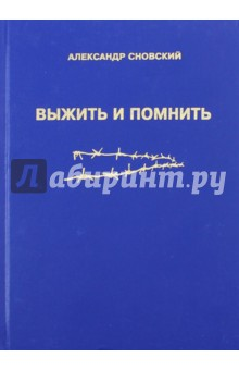 Выжить и помнитьМемуары<br>В книге рассказывается о людях, чьи судьбы связаны с трагическими событиями нашей истории - периодом сталинских репрессий.<br>