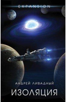 ИзоляцияБоевая отечественная фантастика<br>Далекое будущее…<br>Ожерелье - планетарную систему, сформированную некогда древней могущественной расой логриан, - сотрясали катастрофические Смещения, несущие неисчислимые беды обитателям Первого Мира. Го-Лоит - модернизированный клон логрианина - при помощи бесчисленных орд скелхов, выращиваемых им в инкубаторах, топил планету в крови земных колонистов. Очередной его жертвой должна была стать тиберианка Яна. Прирожденный солдат, она была вынуждена исполнять преступные приказы Го-Лоита, пока на пути ее не оказался Райбек Дениэл - легендарный космический археолог…<br>