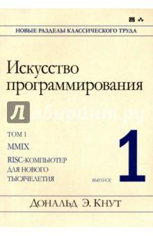 Искусство программирования. Том 1, выпуск 1. MMIX -- RISC-компьютер для нового тысячелетияПрограммирование<br>Эта книга представляет собой один из выпусков очередных томов всемирно известного труда Искусство программирования, не нуждающейся ни в представлении, ни в рекламе. В данный выпуск вошли разделы первого тома, посвященные RISC-компьютеру MMIX, котоый заменит прежний компьютер MIX, и языка ассемблера MMIX. Материалы этого выпуска в будущем войдут в первый том серии, посвященный базовым алгоритмам - возможно, с определенными дополнениями и исправлениями на основе отзывов читателей данного выпуска.<br>