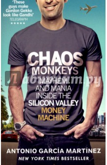 Chaos Monkeys. Inside the Silicon Valley Money MachineХудожественная литература на англ. языке<br>An adrenaline-fuelled expose of life inside the tech bubble, Chaos Monkeys lays bare the secrets, power plays and lifestyle excesses of the visionaries, grunts, sociopaths, opportunists and money cowboys who are revolutionising our world. Written by startup CEO and industry provocateur Antonio Garcia Martinez, this is Liar s Poker meets The Social Network. Computer engineers use `chaos monkey  software to wreak havoc and test system robustness. Similarly, tech entrepreneurs like Antonio Garcia Martinez are society s chaos monkeys - their innovations disrupt every aspect of our lives, from transportation (Uber) and holidays (Airbnb) to television (Netflix) and dating (Tinder) - all in search of the perfect business miracle. Describing himself as `high-strung, fast-talking, and wired on a combination of caffeine, fear, and greed at all times , Garcia Martinez left Wall Street to make his fortune in Silicon Valley, becoming CEO of his own startup, before bailing and being poached by Facebook s nascent advertising team. Here he turned users  data into profit for COO Sheryl Sandberg and chairman and CEO Mark `Zuck  Zuckerberg. Forced out of Facebook in the wake of a bitter internal product war, Garcia Martinez took his unique brand of entrepreneurial hyperactivity to rivals Twitter. Along the way, he got into a lot of trouble with a lot of people, brewed illegal beer on the Facebook campus (accidentally flooding Zuckerberg s desk), lived on a yacht, raced sport cars on the highway, and enthusiastically pursued the lifestyle of an overpaid Silicon Valley mercenary. In Chaos Monkeys he tells you HOW - and HOW NOT - to make a fortune through startups and digital marketing. Highly entertaining and always offering genuine insight, Garcia Martinez unravels the chaotic evolution of social media and online marketing. From startups and credit derivatives to Big Brother and data tracking, social media monetisation and digital `privacy , he shares both his scathing observations and outrageous antics, taking us on a subversive and very funny tour of the fascinatingly insular and unbelievably wealthy tech industry.<br>