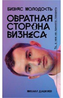 Обратная сторона бизнесаВедение бизнеса<br>Новая книга Михаила Дашкиева, сооснователя крупнейшего в России и СНГ сообщества предпринимателей «Бизнес Молодость», посвящена тому, как устроена бизнес-реальность на самом деле. Это откровенный рассказ о том, о чем все обычно молчат. О том, что действительно влияет на результат и с чем сталкивается каждый предприниматель. «Обратная сторона бизнеса» — это философия своего дела. Выбор ниши, понятие «ямы», менторство, уныние, способность мечтать — разговор на все эти темы позволит вам преодолеть себя, победить депрессию, выйти на новый, более качественный уровень и сформировать собственную философию успеха. Книга заставит вас порадоваться тому, что вы наконец-то узнали правду.<br>