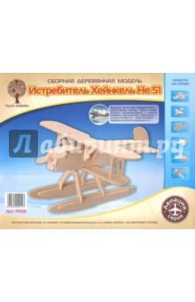 Самолет-Хенкель НЕ51